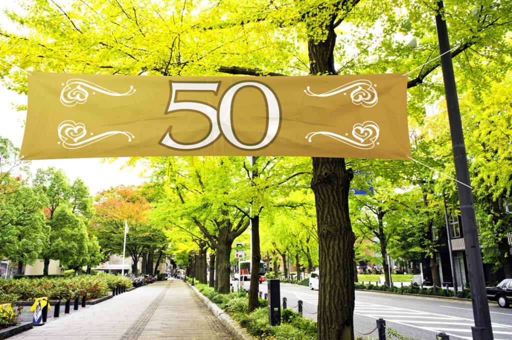 Straatbanier 50 jaar Goud 40x180cm